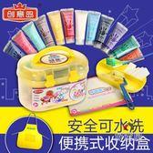 染料兒童顏料安全無毒可水洗水彩畫畫顏料12色寶寶手指畫涂鴉顏料套裝顏料HLW 交換禮物