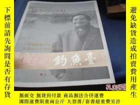 二手書博民逛書店罕見相約釣魚臺Y25254 寧俊達 著 人民出版社 出版2010