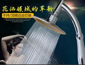 全館免運八折促銷-手持增壓頂噴花灑浴室熱水器洗澡淋雨淋蓬頭淋浴花曬萬向噴頭套裝
