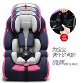 簡易嬰兒童安全座椅便攜寶寶五點式汽車載用安全背帶坐墊 米蘭shoe