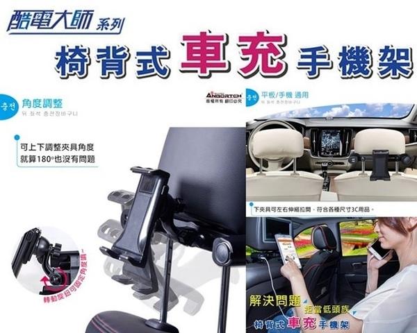 車之嚴選 cars_go 汽車用品【ABT-E020】頭枕桿固定式 3.1A 雙USB+單孔點煙器插座+平板電腦/手機架