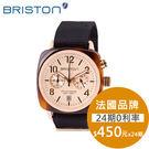 BRISTON手錶 原廠總代理Clubm...