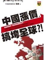 二手書博民逛書店 《中國漲價,搞垮全球?!》 R2Y ISBN:9789861857152│張捷
