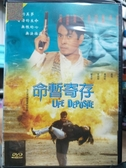 挖寶二手片-P02-185-正版DVD-華語【命暫寄存】高飛 呂賽鳳 李淑梅 曹查理(直購價)