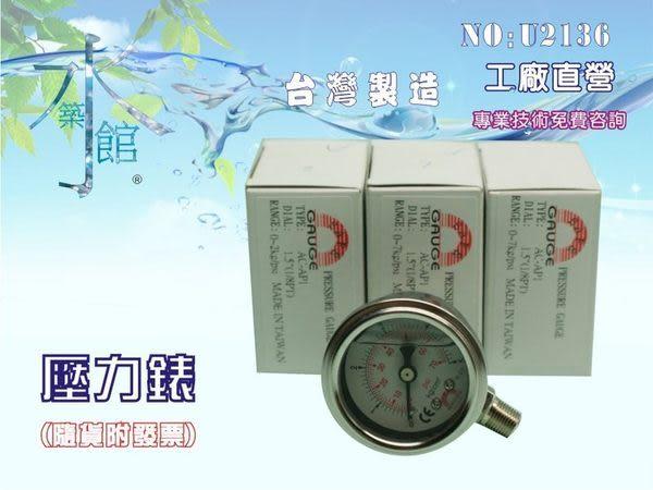 【水築館淨水】台灣製造.油空氣水適用油式壓力錶.淨水器.濾水器.飲水機.水塔過濾器(貨號U2136)