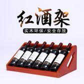 創意紅酒架家用酒瓶架歐式葡萄酒架現代簡約紅酒架子酒櫃裝飾擺件   igo可然精品鞋櫃