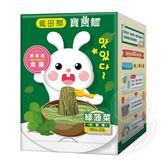 【新包裝】圓源齋 麥田鄉 寶寶麵(綠菠菜口味)200g【佳兒園婦幼館】