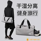 健身包運動包單肩手提旅行包瑜伽游泳包行李包【小橘子】