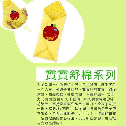 【奇買親子購物網】拉孚兒 naforye 舒棉造型包巾被-(草莓/蘋果/橘子)