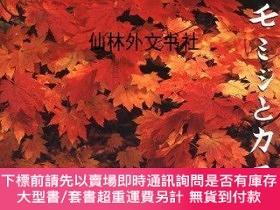 二手書博民逛書店【罕見】Japanese MaplesY27248 J. D. Vertrees Timber Press,