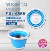 折疊桶洗衣機迷妳便攜洗衣器旅行出差宿舍usb插電創意小家電 NMS設計師