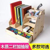 文件框木質資料架家居辦公簡易書架學生創意桌上文件筐YYP  蜜拉貝爾