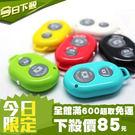 無線藍芽自拍遙控器-綠色