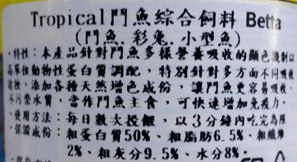 【西高地水族坊】Tropical德比克鬥魚專用飼料(50ml)