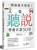 (二手書)一開始就不用背!從「聽」「說」學會日語50音
