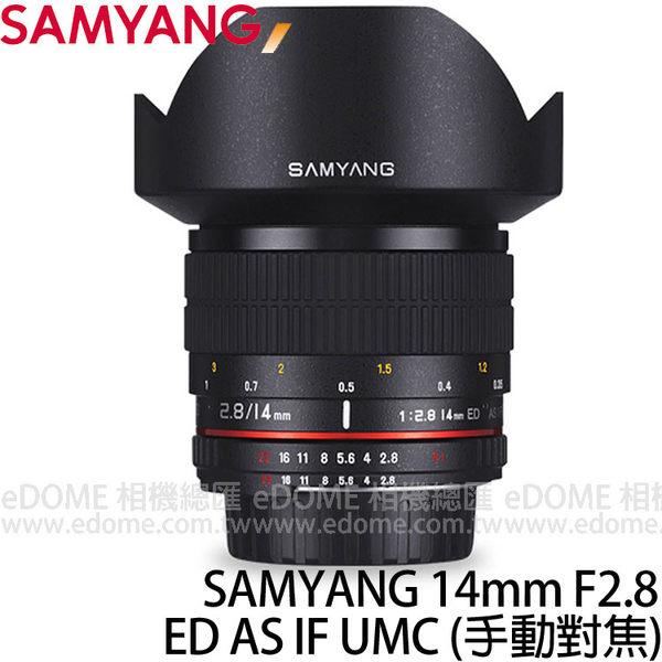 SAMYANG 三陽 14mm F2.8 ED AS IF UMC FOR  CANON AE (24期0利率 免運 正成貿易公司貨) 手動對焦