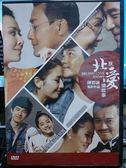 挖寶二手片-K10-041-正版DVD*港片【北京愛情故事】-梁家輝*劉嘉玲