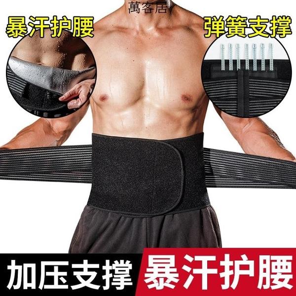 暴汗健身護腰帶男女士運動發汗深蹲硬拉訓練力量收腹束腰 萬客居