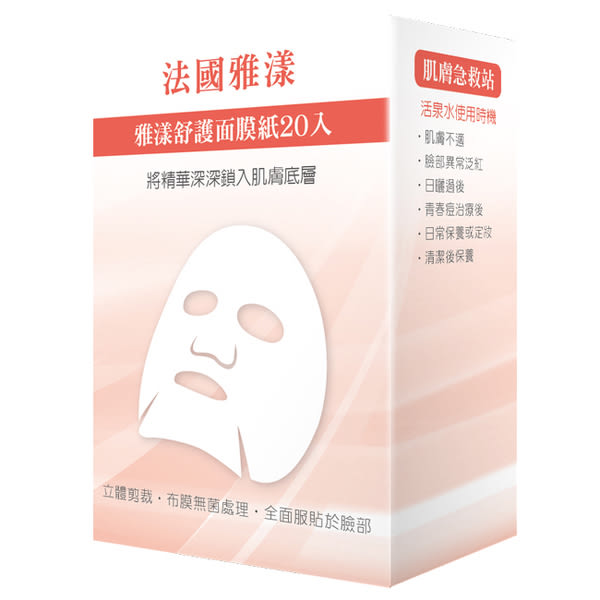 【Avene雅漾】舒護面膜紙(20入)