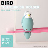 ❤Hamee 日本 可愛啾啾鳥系列 創意吸盤牙刷架 刮鬍刀掛勾夾 (藍虎皮鸚鵡) 56-744877