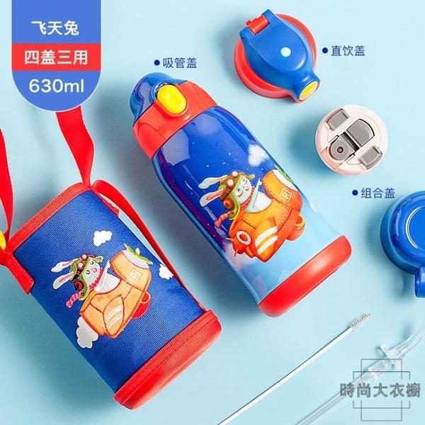 兒童保溫杯帶吸管兩用男女童水壺寶寶便攜水杯【時尚大衣櫥】