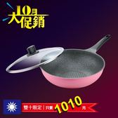 ↙歡慶雙十↙韓國晶鑽不沾炒鍋30cm附蓋-韓國製造《PERFECT 理想》