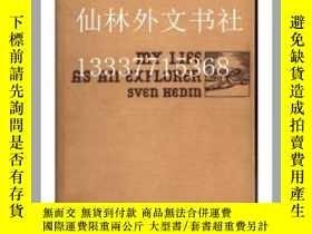 二手書博民逛書店【罕見】1925年英文1版《我的探險生涯》--- 斯文•赫定自傳