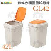 【九元生活百貨】聯府 CL42 日式分類附蓋垃圾桶/42L 分類垃圾桶 掀蓋垃圾桶