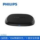【免運費】【Philips 飛利浦】Qi認證 10W快充 無線 充電板/充電器 DLP9062