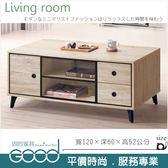 《固的家具GOOD》204-6-AD 維尼4尺大茶几