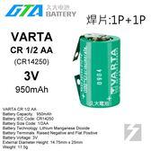 ✚久大電池❚VARTA CR1 2AA 3V 2P 焊片Varta 6127 101 30