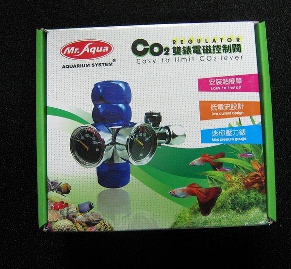 【西高地水族坊】台灣Mr.Aqua水族先生 CO2專業及雙錶電磁閥 電磁控制閥