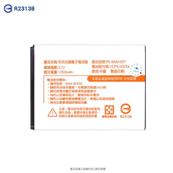 ☆SAMSUNG GALAXY Ace S5830 鋰電池 1350mAh