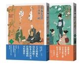 竹光侍3+4(首刷限量版套書 送彩印宣紙小海報)