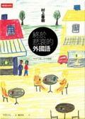 書終於悲哀的外國語