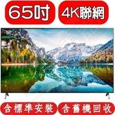 Panasonic國際牌【TH-65GX800W】65吋4K聯網電視