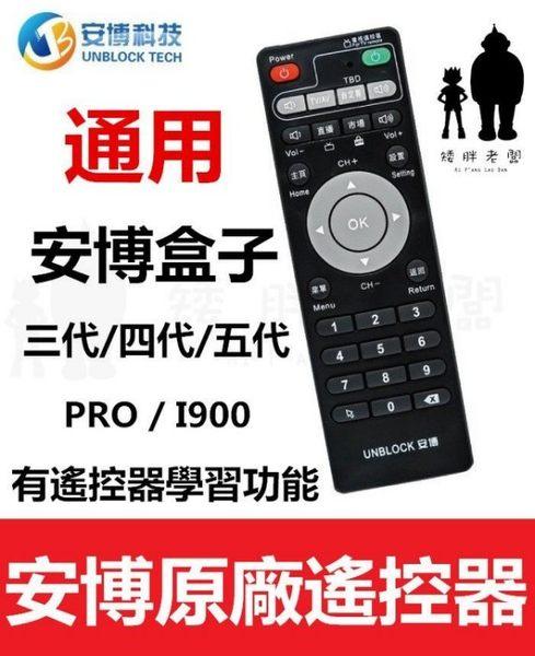 矮胖老闆 安博遙控器 X950 i900 安博盒子科技 安博專用遙控器 安博學習功能遙控器【A178】