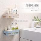 浴室置物架 衛生間壁掛洗手間洗漱臺吸盤廚房廁所吸壁式免打孔浴室收納【快速出貨】