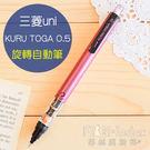 菲林因斯特《 uni 粉紅 旋轉自動筆 》三菱 KURU TOGA 0.5 自動鉛筆 M5-452