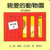 《信誼童書》-【厚紙版遊戲書 幼幼繪本 硬頁書 動物翻翻書】←親愛的動物園