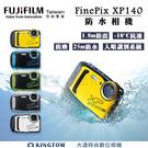 FUJIFILM FinePix XP140 防水潛水相機  送32G高速卡+電池(共2顆)+座充+原廠包+4大好禮 大全配  公司貨