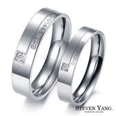 情侶對戒 西德鋼飾鋼戒指「浪漫情人」單個價格*情人節推薦