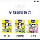 LION日本製[多酚除臭礦砂,3種味道,5L](單包)