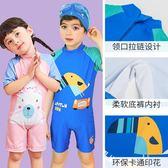 兒童游泳衣男童泳褲女童小孩連體小童女孩中大童1-3-14歲寶寶分體【米拉生活館】