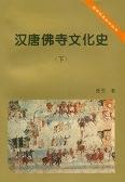 二手書博民逛書店《Han Tang fo si wen hua shi (Tang yan jiu ji jin hui cong shu)》 R2Y ISBN:7500421850
