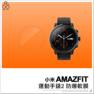 MIUI 小米 AMAZFIT 華米 運動手錶2 保護貼 防爆 軟膜 智能手錶 螢幕 防刮 保貼 保護膜