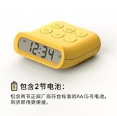 計時器 計時器提醒器學生電子鬧鐘兩用時間管理學習做題考研定時靜音【快速出貨八折下殺】