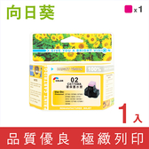 向日葵 for HP NO.02 C8772WA / 8772 紅色高容量環保墨水匣 適用/HP PhotoSmart 3110 / 3310 / 8230 / C5180 / C6180