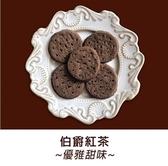 【2004055】(銷售破百萬日本人氣商品) 低卡美身豆渣餅乾(伯爵紅茶) (多件優惠)