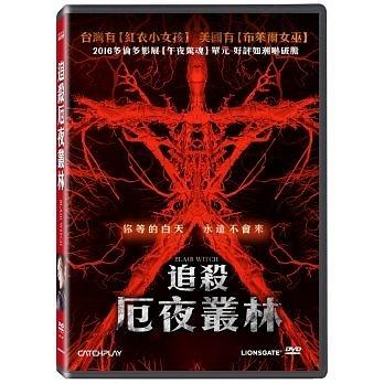 追殺厄夜叢林 DVD Blair Witch 免運 (購潮8)